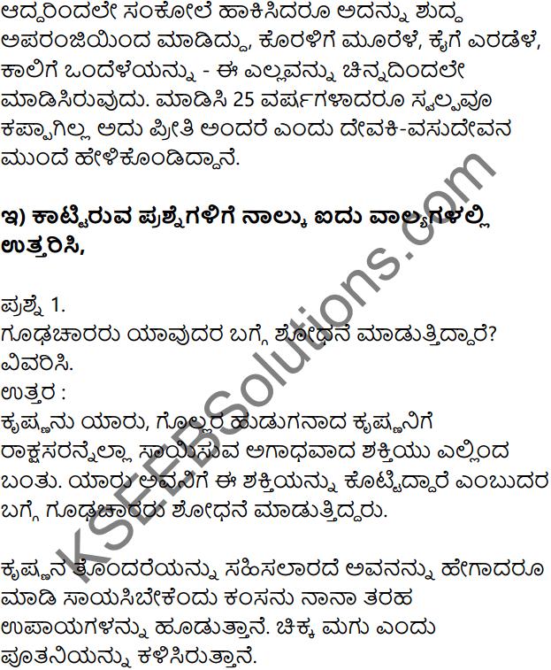 Siri Kannada Text Book Class 7 Solutions Gadya Chapter 7 Billa Habba 4