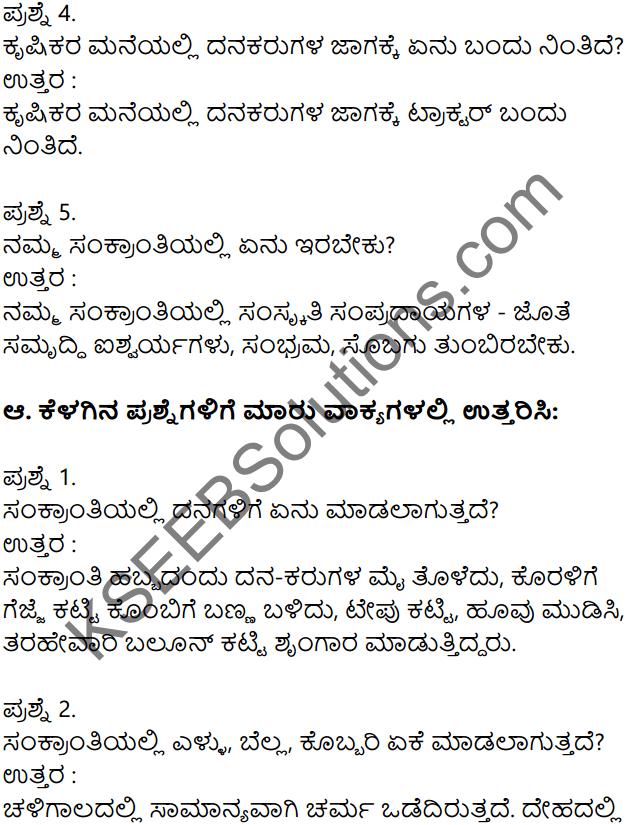 Siri Kannada Text Book Class 7 Solutions Gadya Chapter 8 Sankrantiyandu Sukha-Dukha 2