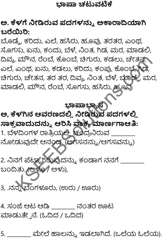 Siri Kannada Text Book Class 7 Solutions Padya Chapter 1 Gida Mara 4