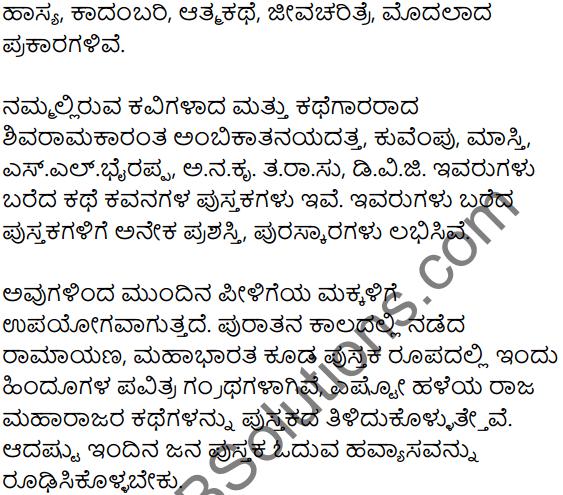 Siri Kannada Text Book Class 7 Solutions Padya Chapter 1 Gida Mara 6