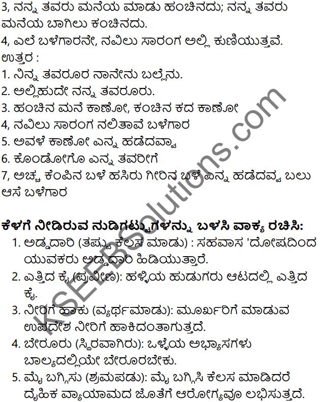 Siri Kannada Text Book Class 7 Solutions Padya Chapter 3 Bhagyada Balegara 3