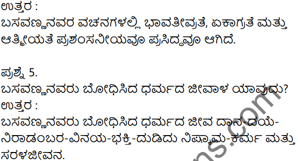 Siri Kannada Text Book Class 7 Solutions Puraka Patagalu Chapter 1 Basavannanavara Jeevana Darshana 2