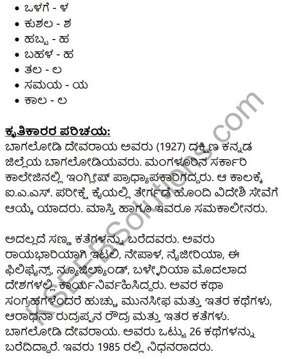 Siri Kannada Text Book Class 8 Solutions Gadya Chapter 1 Maggada Saheba 17