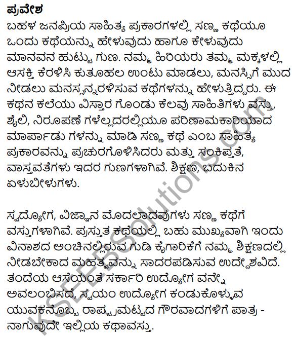 Siri Kannada Text Book Class 8 Solutions Gadya Chapter 1 Maggada Saheba 18