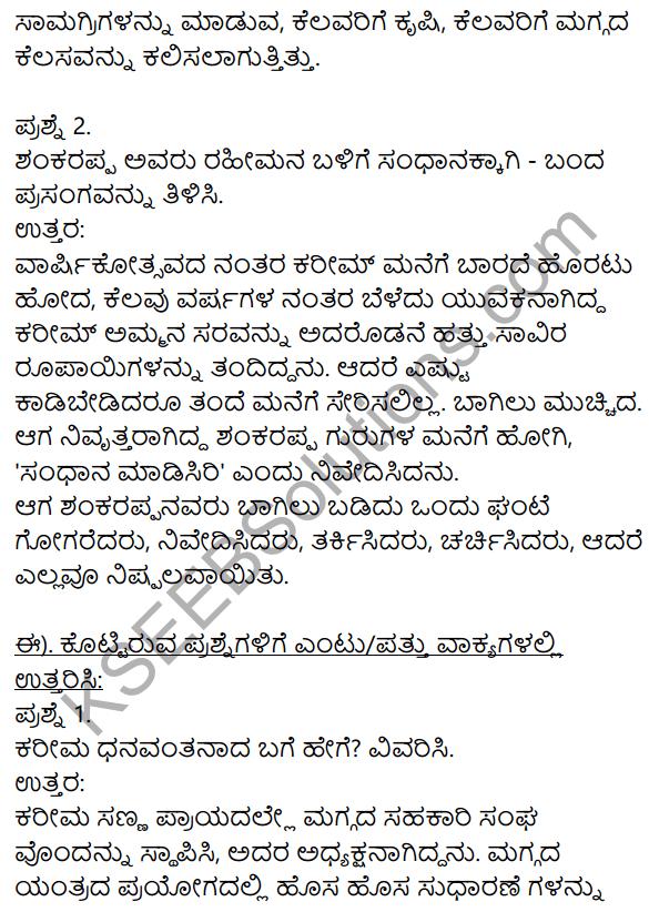 Siri Kannada Text Book Class 8 Solutions Gadya Chapter 1 Maggada Saheba 5