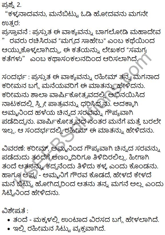 Siri Kannada Text Book Class 8 Solutions Gadya Chapter 1 Maggada Saheba 8