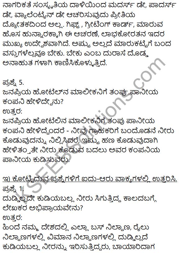 Siri Kannada Text Book Class 8 Solutions Gadya Chapter 2 Niru Kodada Nadinalli 4