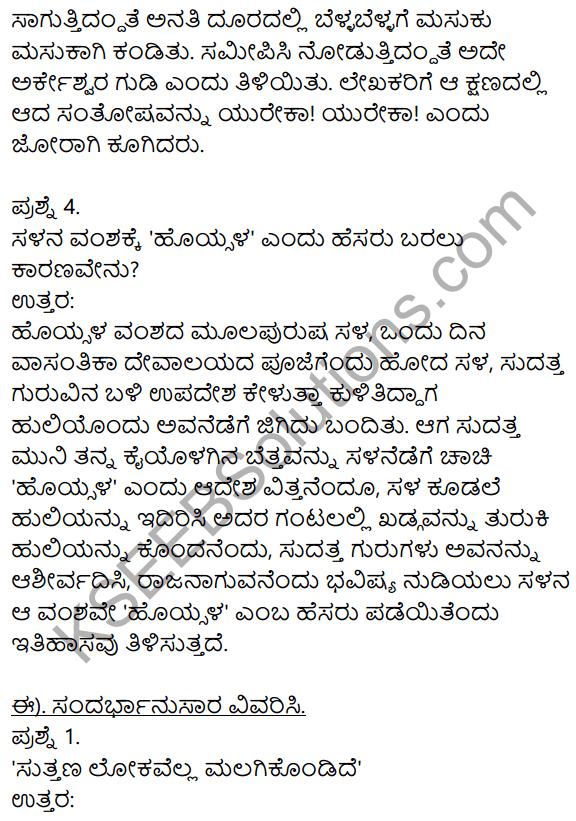 Siri Kannada Text Book Class 8 Solutions Gadya Chapter 3 Talakadina Vaibhava 6