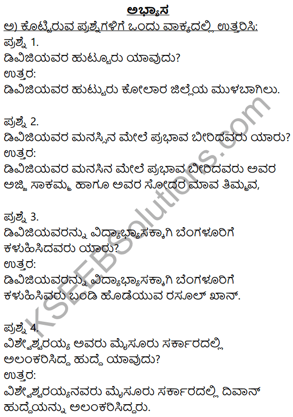 Siri Kannada Text Book Class 8 Solutions Gadya Chapter 4 Sarthaka Badukina Sadhaka 1