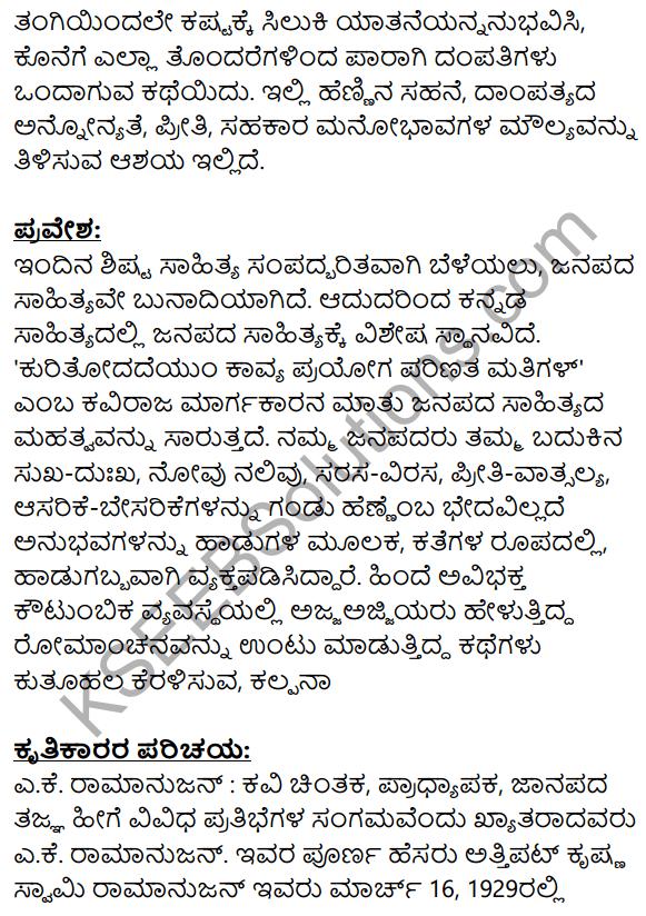 Siri Kannada Text Book Class 8 Solutions Gadya Chapter 5 Huvada Hudugi 13