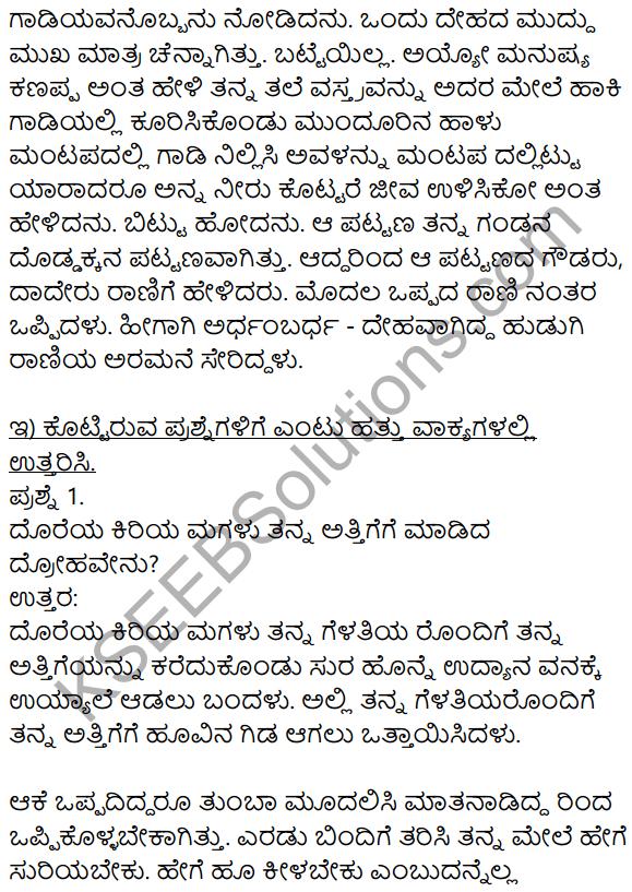 Siri Kannada Text Book Class 8 Solutions Gadya Chapter 5 Huvada Hudugi 4