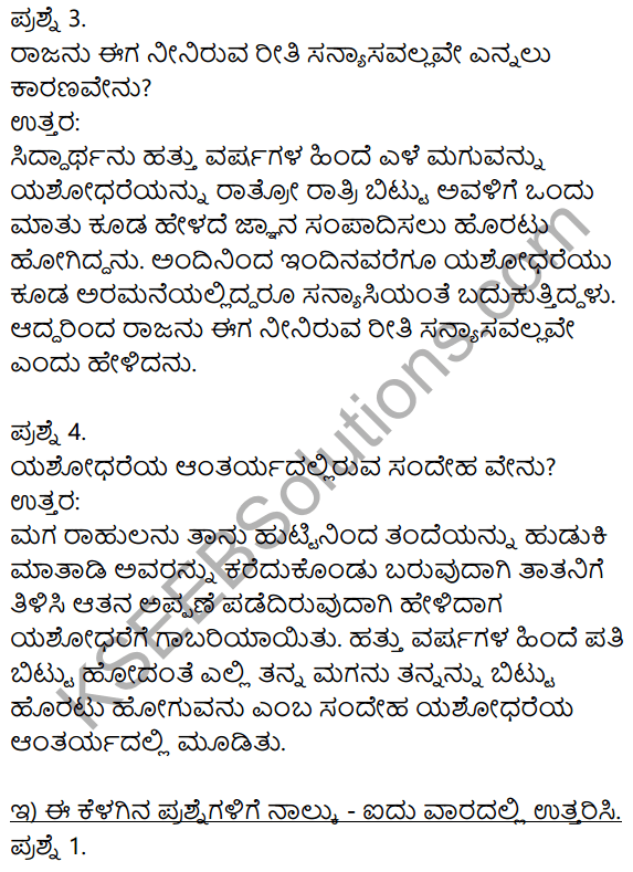 Siri Kannada Text Book Class 8 Solutions Gadya Chapter 6 Yashodhare 3