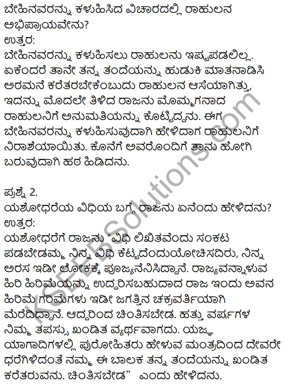 Siri Kannada Text Book Class 8 Solutions Gadya Chapter 6 Yashodhare 4