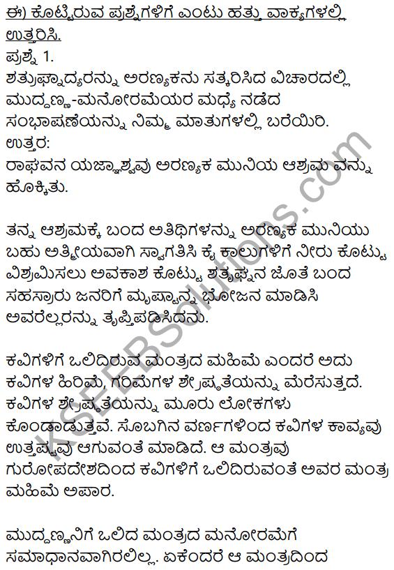 Siri Kannada Text Book Class 8 Solutions Gadya Chapter 8 Saptakshari Mantra 5