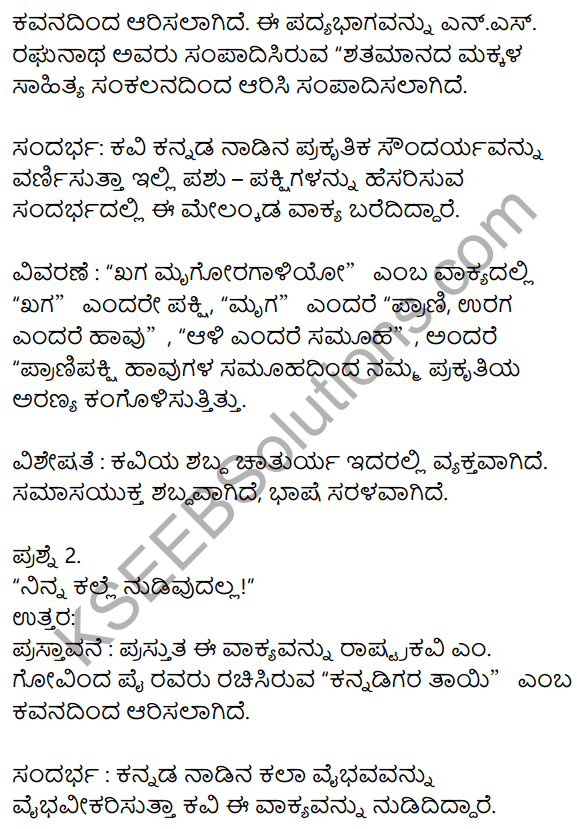 Siri Kannada Text Book Class 8 Solutions Padya Chapter 1 Kannadigara​ Tayi 8