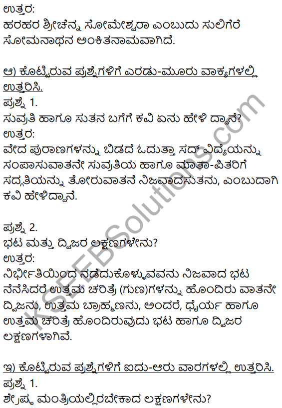 Siri Kannada Text Book Class 8 Solutions Padya Chapter 6 Someshwara Shataka 2