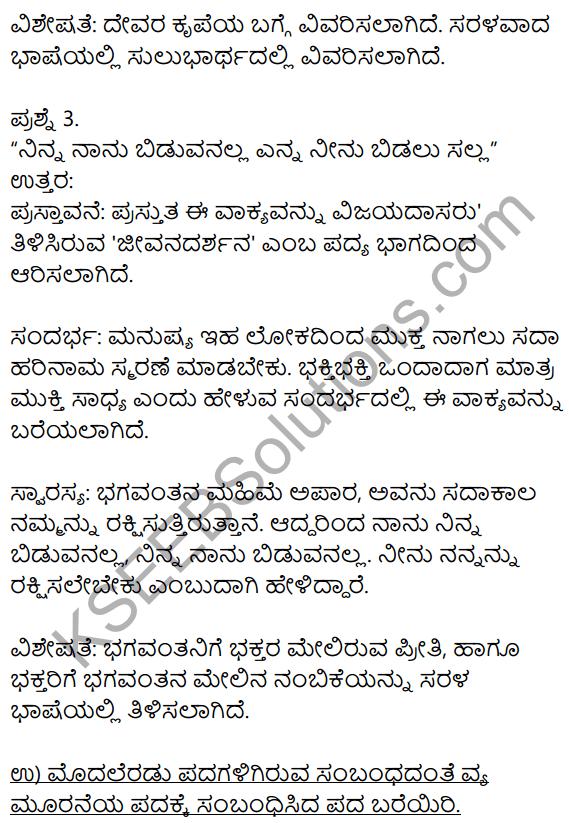 Siri Kannada Text Book Class 8 Solutions Padya Chapter 7 Jeevana Darshana 5