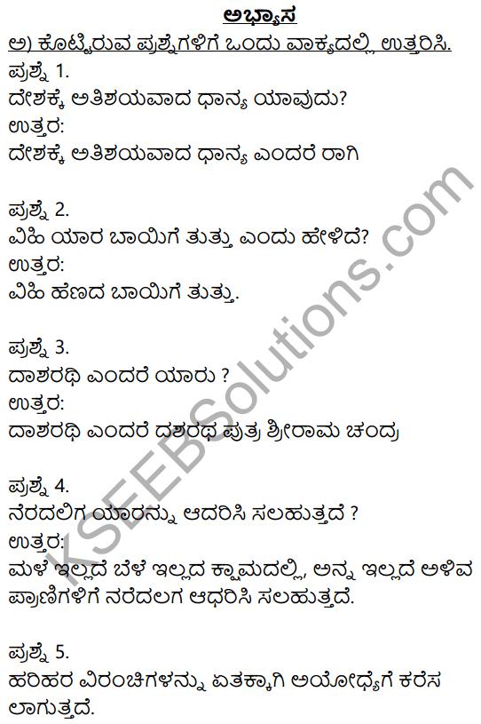 Siri Kannada Text Book Class 8 Solutions Padya Chapter 8 Ramadhanya Charite 1