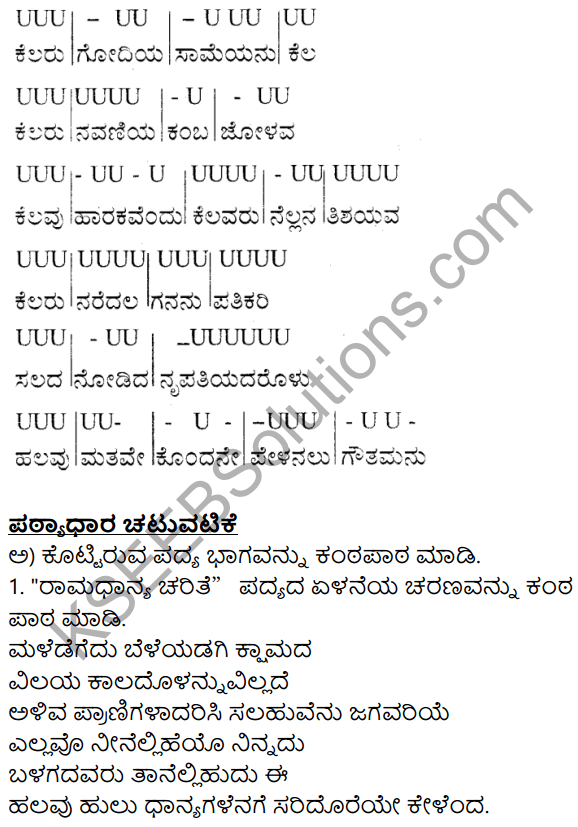 Siri Kannada Text Book Class 8 Solutions Padya Chapter 8 Ramadhanya Charite 12