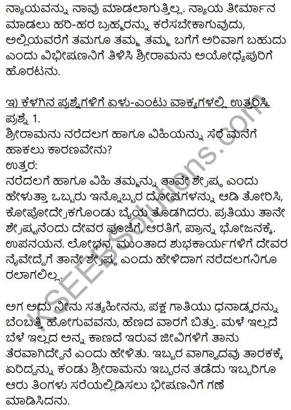 Siri Kannada Text Book Class 8 Solutions Padya Chapter 8 Ramadhanya Charite 4