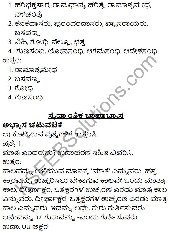 Siri Kannada Text Book Class 8 Solutions Padya Chapter 8 Ramadhanya Charite 9