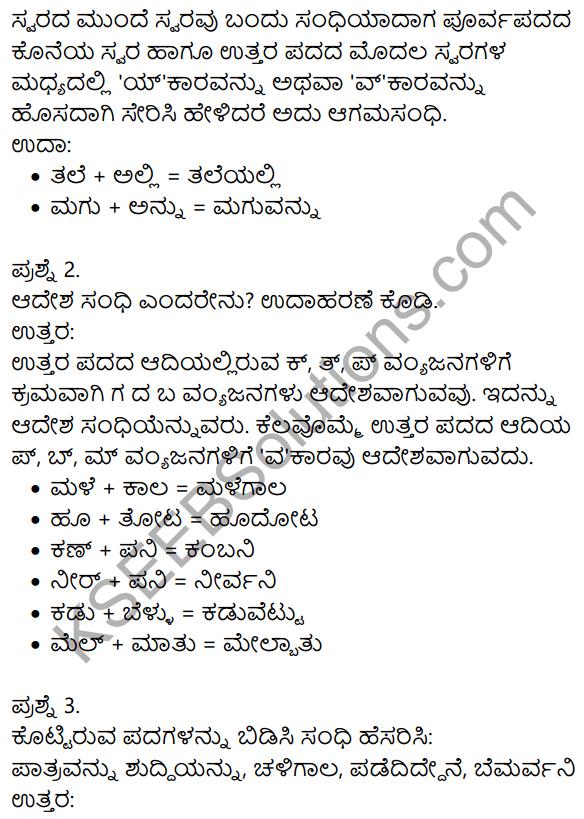 Siri Kannada Text Book Class 9 Solutions Gadya Chapter 1 Kannada Moulvi 11
