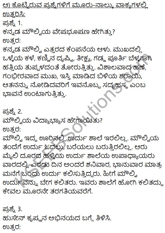 Siri Kannada Text Book Class 9 Solutions Gadya Chapter 1 Kannada Moulvi 2