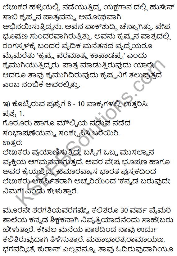 Siri Kannada Text Book Class 9 Solutions Gadya Chapter 1 Kannada Moulvi 3