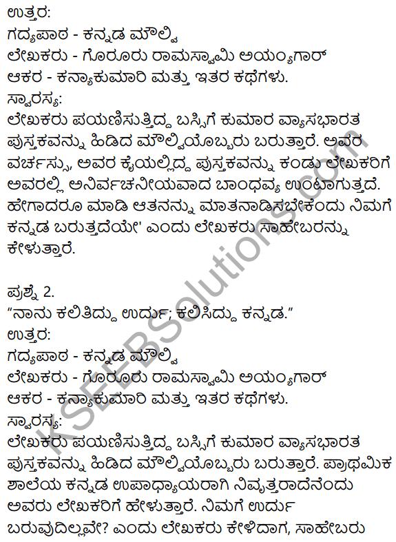 Siri Kannada Text Book Class 9 Solutions Gadya Chapter 1 Kannada Moulvi 5