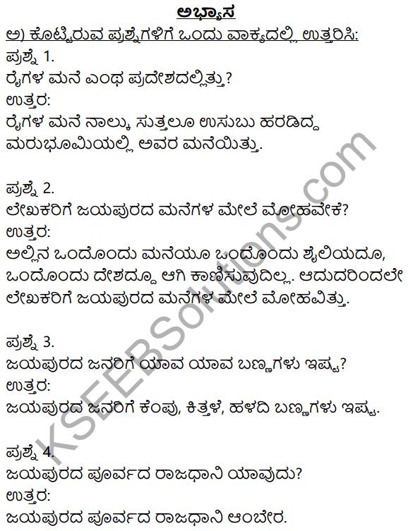 Siri Kannada Text Book Class 9 Solutions Gadya Chapter 2 Bedagina Tana Jayapura 1