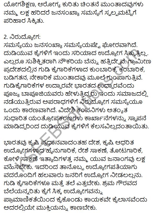 Siri Kannada Text Book Class 9 Solutions Gadya Chapter 2 Bedagina Tana Jayapura 17