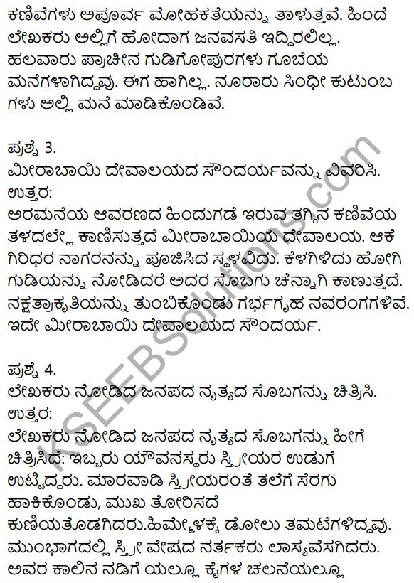 Siri Kannada Text Book Class 9 Solutions Gadya Chapter 2 Bedagina Tana Jayapura 3