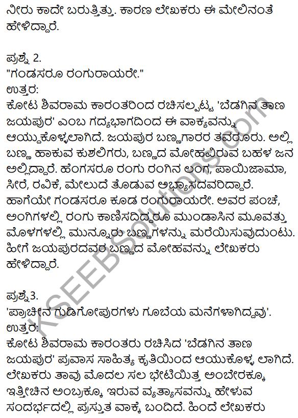 Siri Kannada Text Book Class 9 Solutions Gadya Chapter 2 Bedagina Tana Jayapura 7