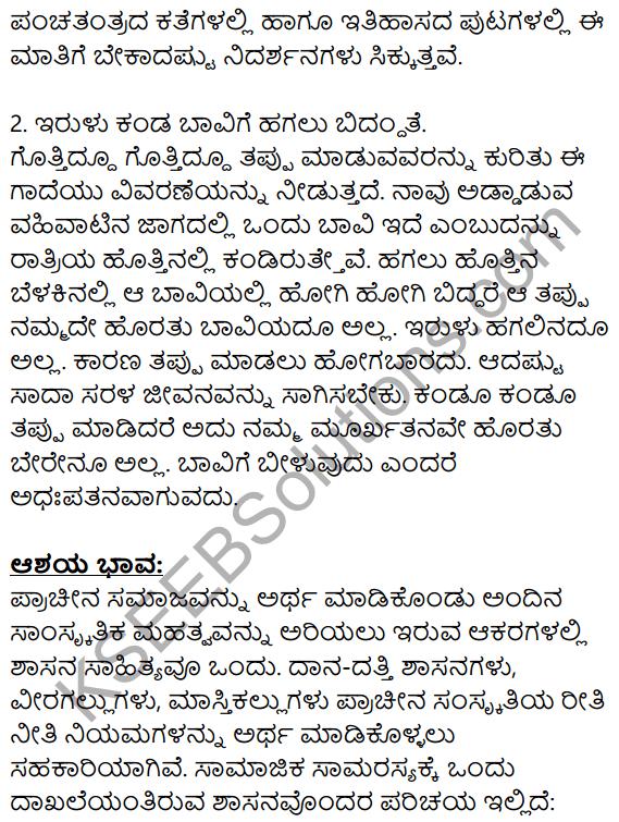 Siri Kannada Text Book Class 9 Solutions Gadya Chapter 3 Dharma Samadrusti 12