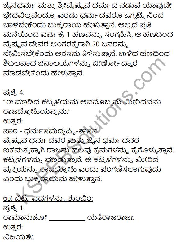 Siri Kannada Text Book Class 9 Solutions Gadya Chapter 3 Dharma Samadrusti 6