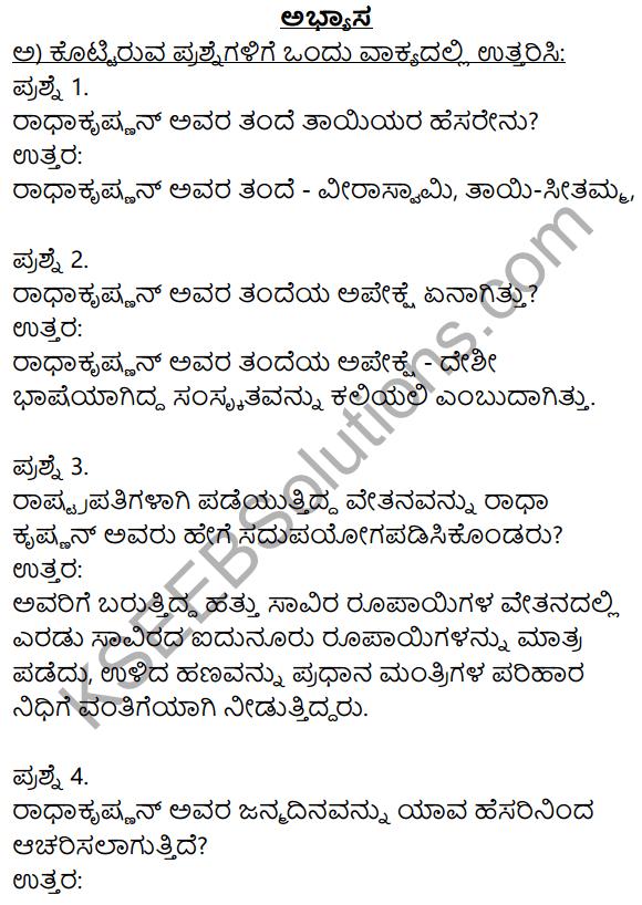 Siri Kannada Text Book Class 9 Solutions Gadya Chapter 4 Adarsha Shikshaka Sarvepalli Radhakrishnan 1