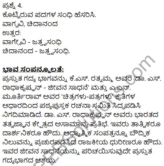 Siri Kannada Text Book Class 9 Solutions Gadya Chapter 4 Adarsha Shikshaka Sarvepalli Radhakrishnan 15
