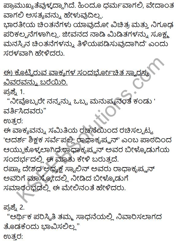 Siri Kannada Text Book Class 9 Solutions Gadya Chapter 4 Adarsha Shikshaka Sarvepalli Radhakrishnan 7