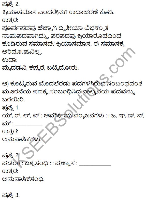 Siri Kannada Text Book Class 9 Solutions Gadya Chapter 5 Prajanishte 11