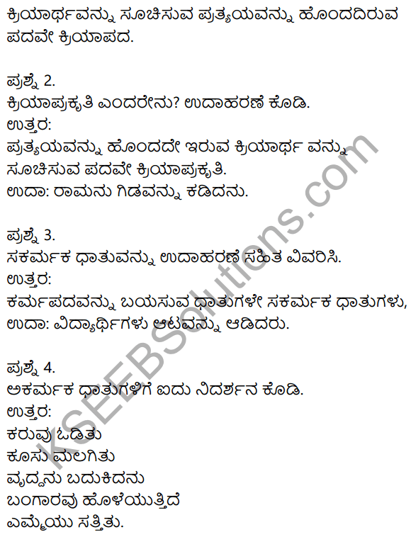 Siri Kannada Text Book Class 9 Solutions Gadya Chapter 6 Janapada Kalegala Vaibhava 13