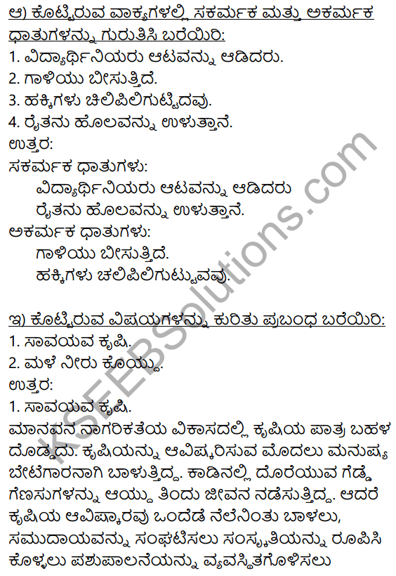 Siri Kannada Text Book Class 9 Solutions Gadya Chapter 6 Janapada Kalegala Vaibhava 14