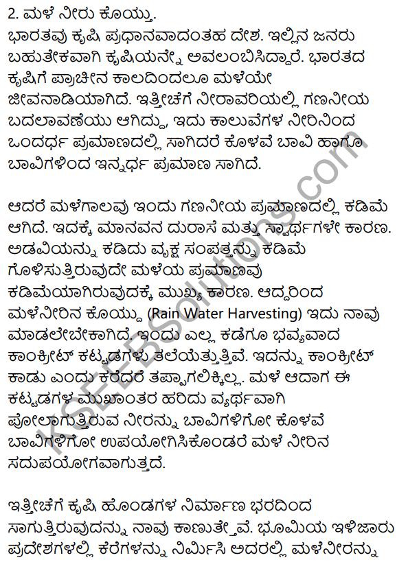 Siri Kannada Text Book Class 9 Solutions Gadya Chapter 6 Janapada Kalegala Vaibhava 16