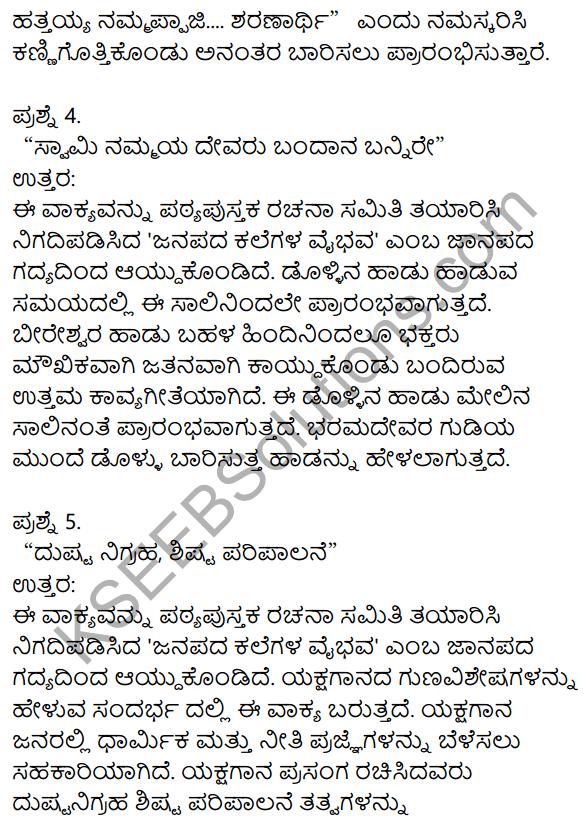Siri Kannada Text Book Class 9 Solutions Gadya Chapter 6 Janapada Kalegala Vaibhava 9