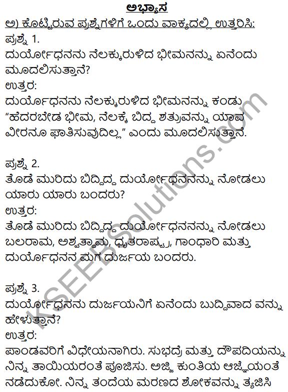 Siri Kannada Text Book Class 9 Solutions Gadya Chapter 7 Urubhanga 1