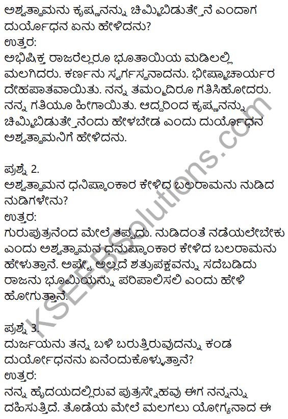 Siri Kannada Text Book Class 9 Solutions Gadya Chapter 7 Urubhanga 3