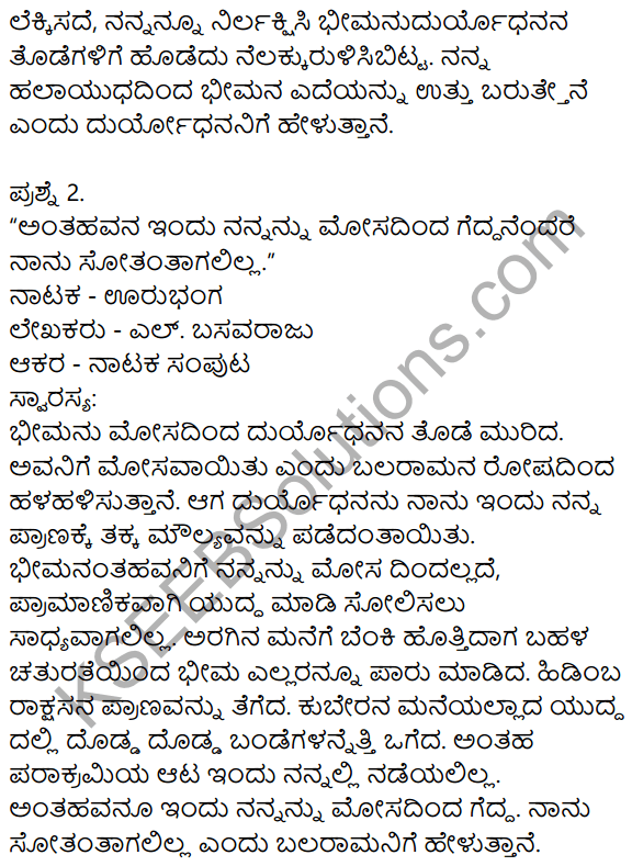 Siri Kannada Text Book Class 9 Solutions Gadya Chapter 7 Urubhanga 9