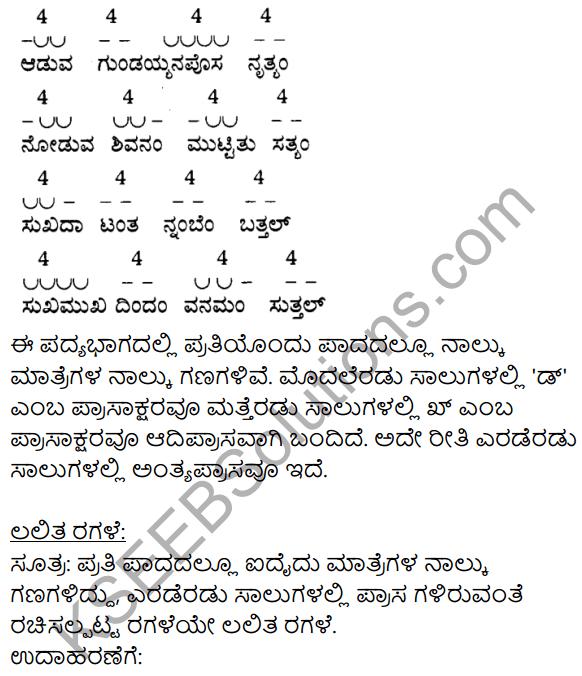 Siri Kannada Text Book Class 9 Solutions Gadya Chapter 8 Haralile 13