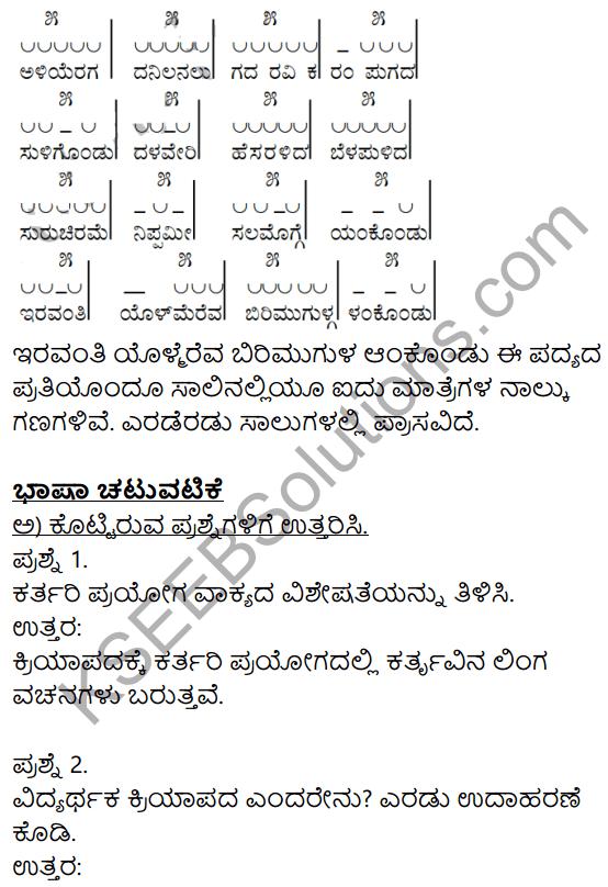 Siri Kannada Text Book Class 9 Solutions Gadya Chapter 8 Haralile 14