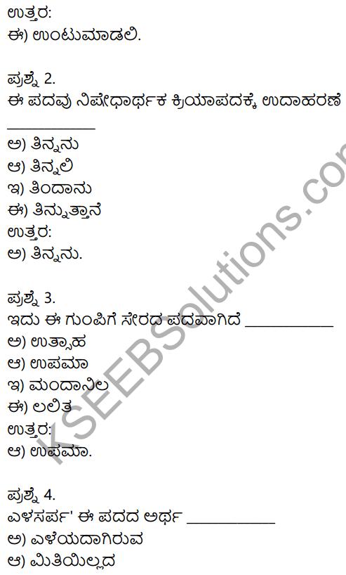 Siri Kannada Text Book Class 9 Solutions Gadya Chapter 8 Haralile 16