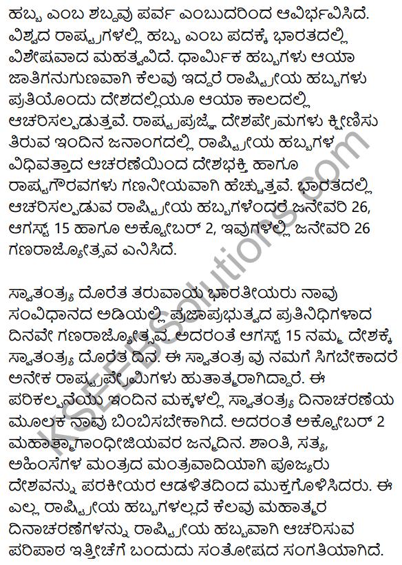 Siri Kannada Text Book Class 9 Solutions Gadya Chapter 8 Haralile 18